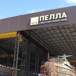 Судостроительный завод «Пелла»