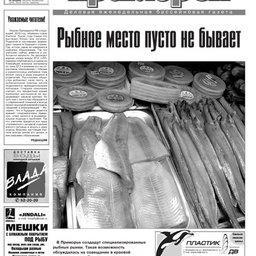 """Газета """"Рыбак Приморья"""" № 12 2009 г."""