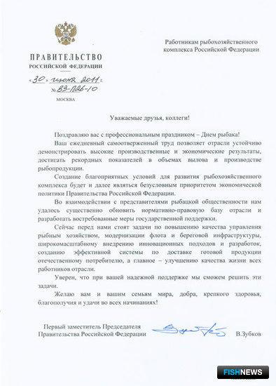 Поздравление с Днем рыбака Первого заместителя Председателя Правительства Российской Федерации Виктора ЗУБКОВА