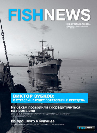 "Журнал ""Fishnews - Новости рыболовства"" № 4 (25) 2011 г."