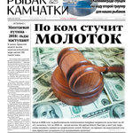 Газета «Рыбак Камчатки». Выпуск № 7 от 04 апреля 2018 г.