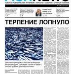 Газета Fishnews Дайджест № 2 (8) февраль 2011 г.
