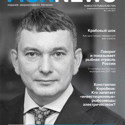 Журнал «Fishnews». Выпуск № 4 (49) от 19 декабря 2017 г.