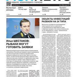 Газета Fishnews Дайджест № 1 (79) январь 2017 г.