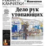 Газета «Рыбак Камчатки». Выпуск № 8 от 19 апреля 2017.