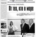 """Газета """"Рыбак Приморья"""" № 51 2009 г."""