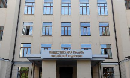 Общественная палата РФ. Фото ИТАР-ТАСС
