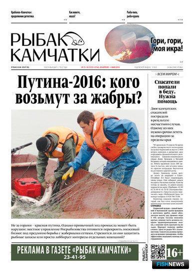 Газета «Рыбак Камчатки». Выпуск № 15-16 от 20 апреля 2016 г.