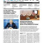 Газета Fishnews Дайджест № 09 (75) сентябрь 2016 г.