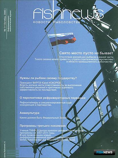 Журнал «Fishnews – Новости рыболовства» № 1