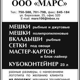 """ООО """"Марс"""" - мешки всех видов"""