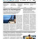 """Газета """"Fishnews Дайджест"""" № 10 (40) октябрь 2013 г."""
