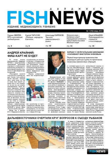 """Газета """"Fishnews Дайджест"""" № 01 (19) январь 2012 г."""