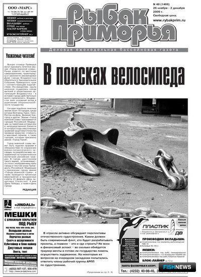 """Газета """"Рыбак Приморья"""" № 48 2009 г."""