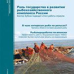 "Журнал ""Fishnews - Новости рыболовства"" № 2 (19) 2010 г."