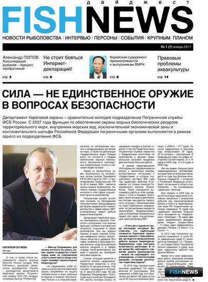Fishnews Дайджест № 1 (7) январь 2011 г.