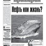 """Газета """"Рыбак Приморья"""" № 4 2009 г."""