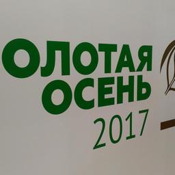 19-я российская агропромышленная выставка «Золотая осень» на ВДНХ
