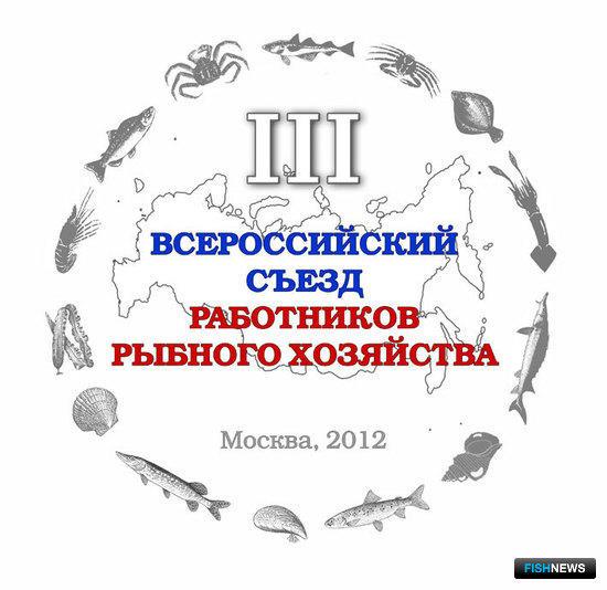 От Всероссийского съезда рыбаков ждут знаковых решений