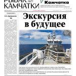 Газета «Рыбак Камчатки». Выпуск № 14 от 19 июля 2017 г.