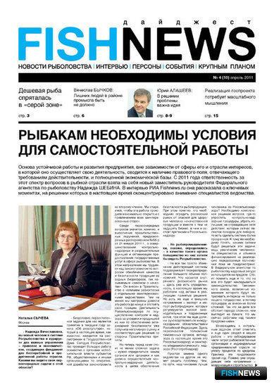 Газета Fishnews Дайджест № 4 (10) апрель 2011 г.