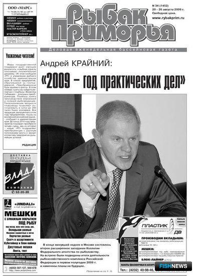 """Газета """"Рыбак Приморья"""" № 34 2009 г."""
