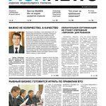 """Газета """"Fishnews Дайджест"""" № 04 (22) апрель 2012 г."""
