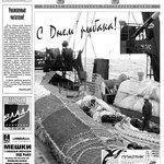 """Газета """"Рыбак Приморья"""" № 28 2009 г."""