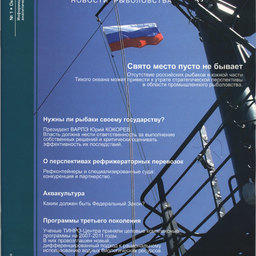 "Журнал ""Fishnews - Новости рыболовства"" № 1 (1) 2006 г."