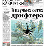 Газета «Рыбак Камчатки». Выпуск № 25-26 от 6 июля 2016 г.