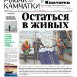 Газета «Рыбак Камчатки». Выпуск № 12 от 21 июня 2017.