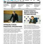 Газета Fishnews Дайджест № 12 (78) декабрь 2016 г.
