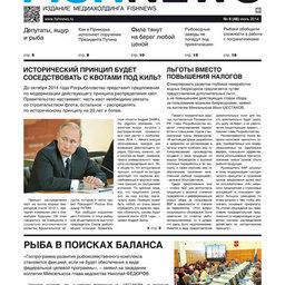 """Газета """"Fishnews Дайджест"""" № 06 (48) июнь 2014 г."""