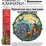Газета «Рыбак Камчатки». Выпуск № 47-48 от 28 декабря 2016 г.