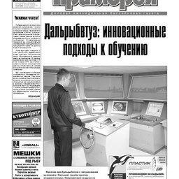 """Газета """"Рыбак Приморья"""" № 50 от 11 декабря 2008 г."""
