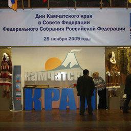 Дни Камчатского края в Совете Федерации, 25 ноября 2009 г.