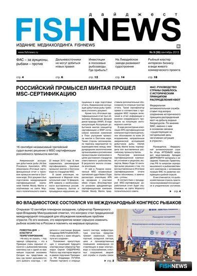 """Газета """"Fishnews Дайджест"""" № 9 (39) сентябрь 2013 г."""