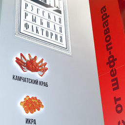 «Русская рыбная фактория» предложит гостям фестиваля «Рыбная неделя» отведать деликатесов из дальневосточных крабов, сельди и лососей
