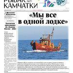 Газета «Рыбак Камчатки». Выпуск № 3 от 07 февраля 2018 г.
