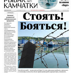 Газета «Рыбак Камчатки». Выпуск № 37-38 от 12 октября 2016 г.