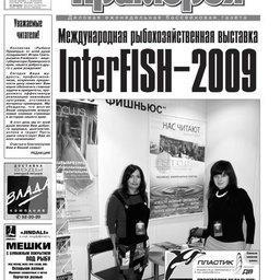 """Газета """"Рыбак Приморья"""" № 44 2009 г."""