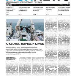 Газета Fishnews Дайджест № 1 (91) январь 2018 г.