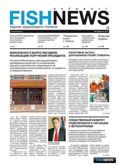 """Газета """"Fishnews Дайджест"""" № 5 (35) май 2013 г."""